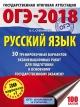 ОГЭ-2018 Русский язык 9 кл. 30 вариантов экзаменационных работ для подготовки к основному государственному экзамену
